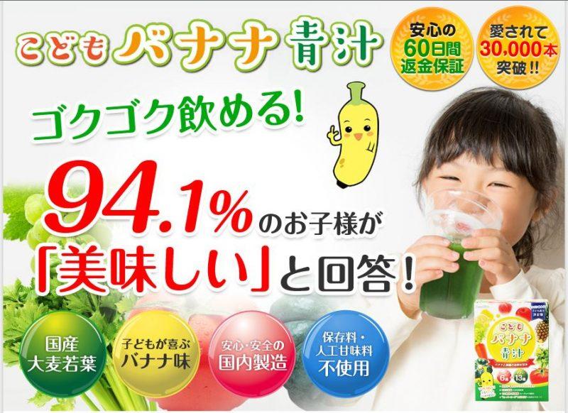 子供バナナ青汁